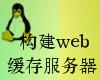 web缓存服务