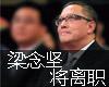 微软大中华区董事长梁念坚将离职