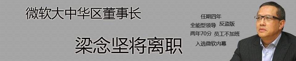 专题:微软大中华区董事长梁念坚将离职