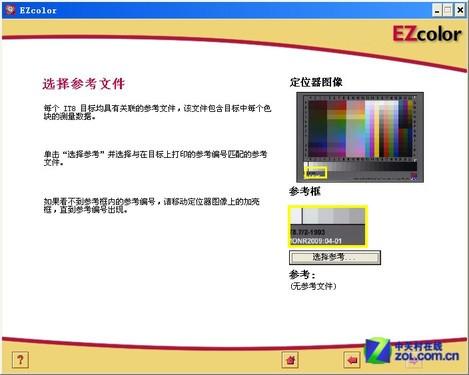 ezcolor制作扫描仪icc文件步骤