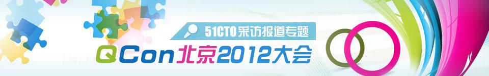 专题:QCon 2012现场视频专访