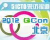 QCon 2012现场视频专访