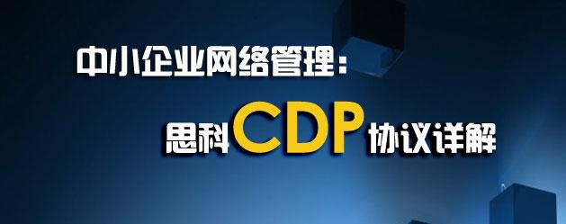 中小企业网络管理:思科CDP协议详解