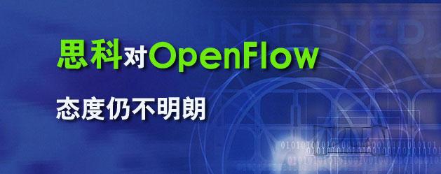 思科对OpenFlow态度仍不明朗