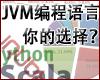 ...更简洁,又能跨平台的开发语言? 您是否因为JVM平台的编程语言不断增多,难于选择适合自己的专属语言?