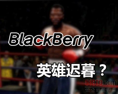 BlackBerry英雄迟暮?