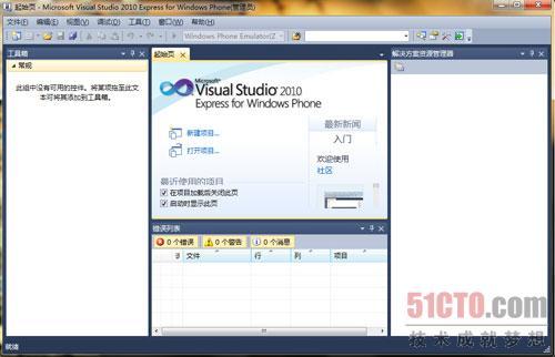 Vistual Studio 2010 for Winodws Phone