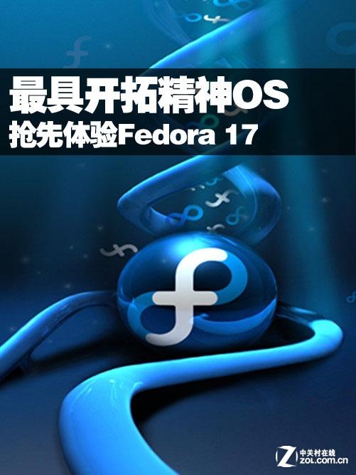 抢先体验最具开拓精神OS Fedora 17