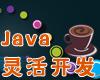 Java平台上的多语言混合编程正成为主流,单一的Java开发已经无法满足当前软件复杂的需求,对于Java程序员而