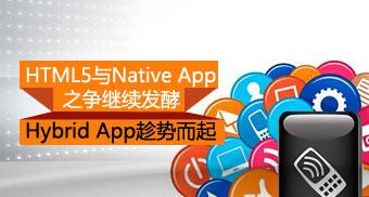 HTML5与Native App之争继续发酵,Hybrid App趁势而起