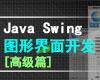 Swing是一个用于开发Java应用程序用户界面的开发工具包。它以抽象窗口工具包(AWT)为基础使跨平台应用程序