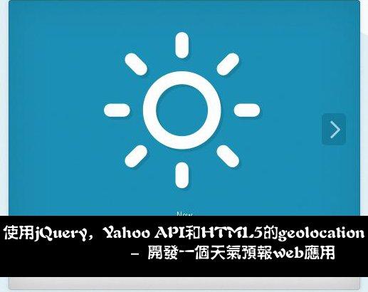使用jQuery,Yahoo API和HTML5的geolocation来开发一个天气预报web应用