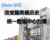 Cisco UCS 改变服务器历史 统一数据中心力量