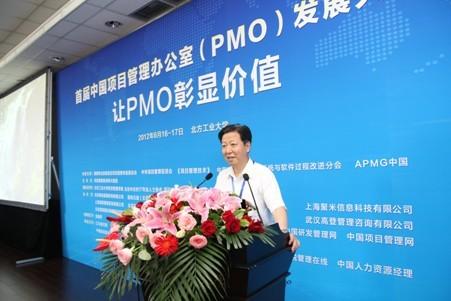 首届中国项目管理办公室(pmo)发展大会胜利召开