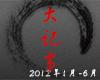 2012上半年开发频道大记事