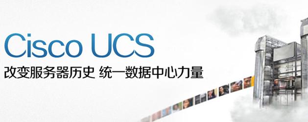 Cisco UCS 改变服务器历史 统一数据数据中心力量