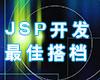 JSP开发最佳搭档