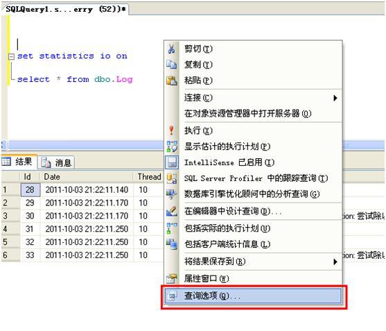 SQL语句优化提升整体效能