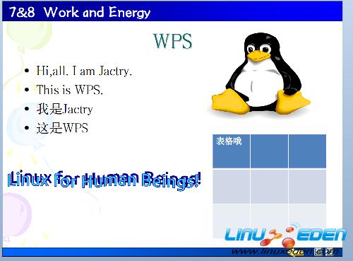 WPS与OpenOffice的开源代码协议之谜