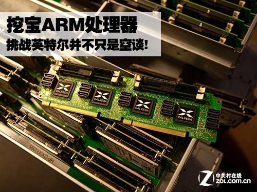 挖宝ARM处理器 挑战英特尔并不只是空谈