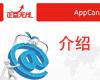 AppCan视频教程(第一讲):介绍