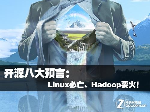 开源八大预言:linux必亡、Hadoop要火!