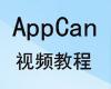 本视频教程为51CTO独家AppCan系列视频教程的第一部分。51CTO将向各位开发者将介绍AppCan概述、原生开发与H