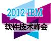 2012 IBM 软件技术峰会原创报道