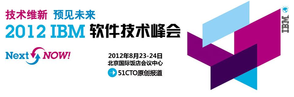专题:2012 IBM 软件技术峰会原创报道