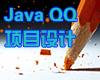 iQQ 使用Java语言跨平台开发,基于腾讯WebQQ 3.0网络协议。可以使用于Java所支持的各种平台上运行。作者基