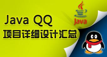 Java QQ项目详细设计汇总