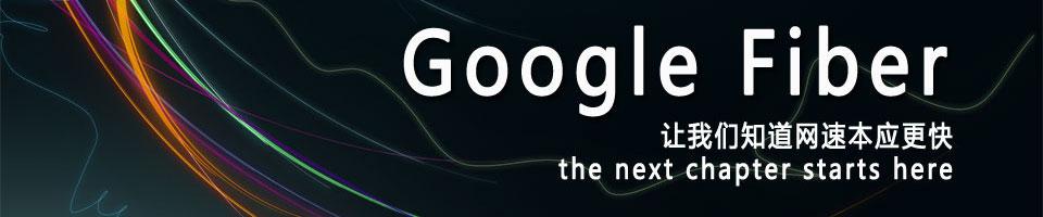 专题:Google Fiber 网速本应更快