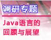 51CTO调研专题,Java语言16年的回顾和展望未来Java语言10年的发展方向。