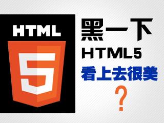 黑一下HTML5 看上去很美