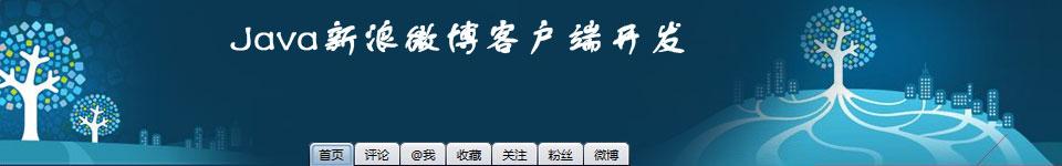 专题:Java新浪微博客户端开发