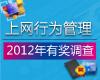2012年中国上网行为管理用户市场调查