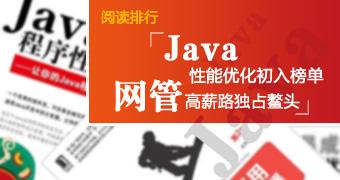 """阅读排行""""Java性能优化初入榜单 网管高薪路独占鳌头"""""""