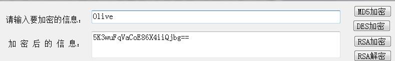 实例分析常用加密算法