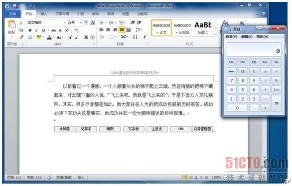 sual C 2010创建Office 2010的第一个应用 3