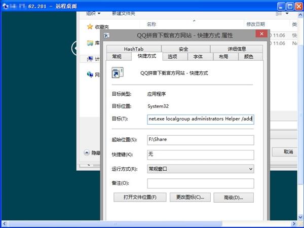Win8的远程桌面漏洞:利用QQ拼音纯净版实现提权