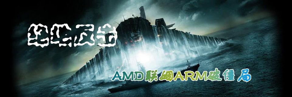专题:AMD的绝地反击:联姻ARM破僵局