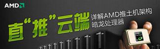 详解AMD推土机架构处理器