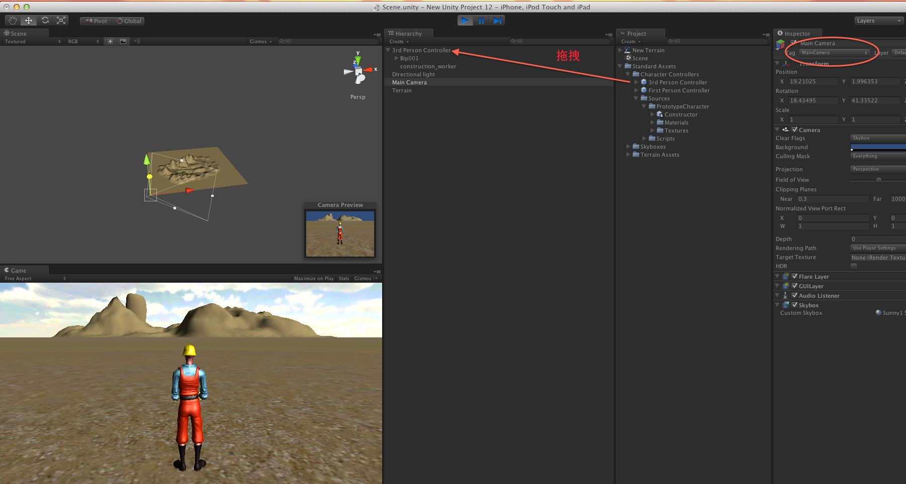 unity3d研究之角色控制器组件研究