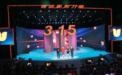 2014央视315晚会_2013年央视315晚会曝光品牌